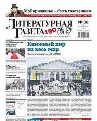 Обложка Литературная газета 36 2020