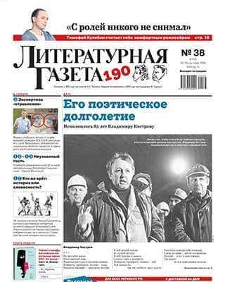 Обложка Литературная газета 38 2020