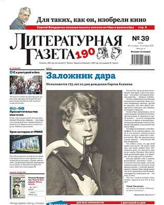 Обложка Литературная газета 39 2020