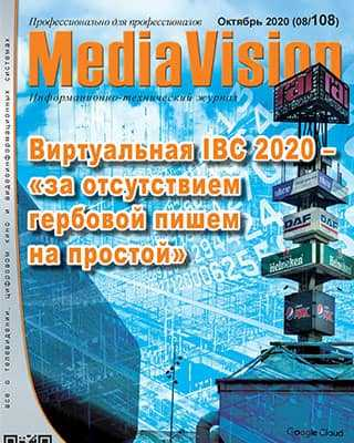Обложка MediaVision 8 2020