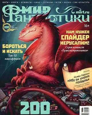 Обложка Мир фантастики 7 2020