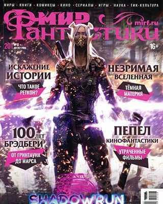 Журнал Мир фантастики 8 август 2020