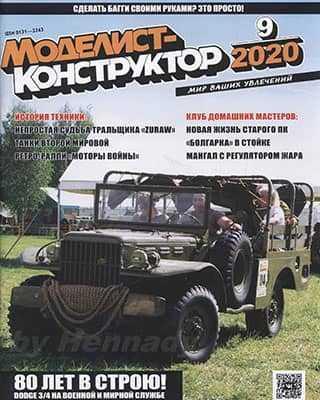 Журнал Моделист-конструктор 9 сентябрь 2020