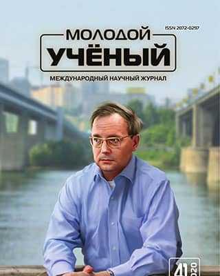 Андрей Петрович Ершов Молодой ученый 41 2020
