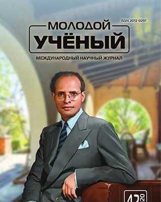 Гамаль Хамдан Молодой ученый 42 2020
