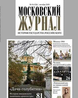 Обложка Московский журнал 10 2020
