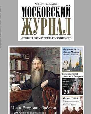 Московский журнал 11 ноябрь 2020