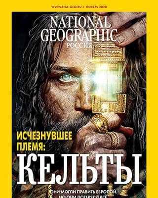Обложка National Geographic 11 2020