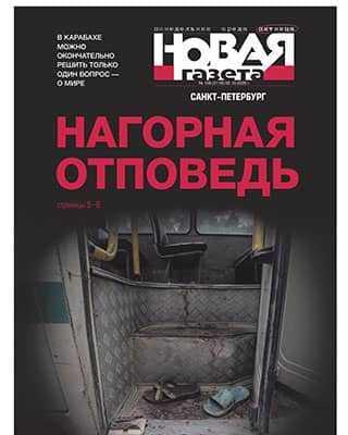 Обложка Новая газета 108 2020