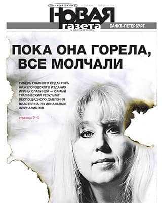 Обложка Новая газета 109 2020