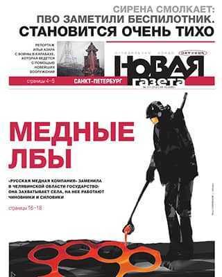 Обложка Новая газета 111 2020