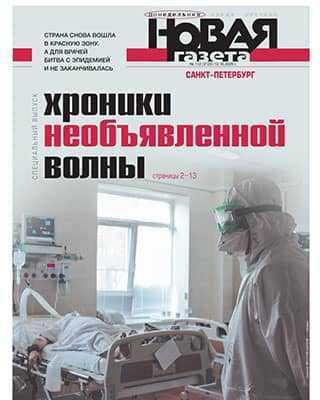 Обложка Новая газета 112 2020