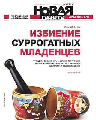 Обложка Новая газета 114 2020