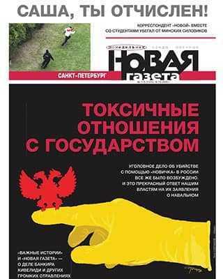 Обложка Новая газета 115 2020