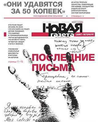 Новая газета 117 октябрь 2020