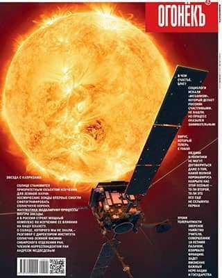 Журнал Огонёк 42 октябрь 2020