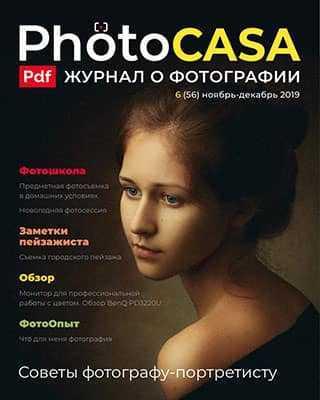 Журнал PhotoCasa 6 ноябрь-декабрь 2020