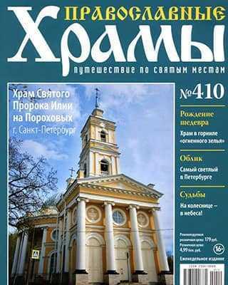 Обложка Православные храмы 410 2020