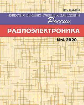 Обложка Радиоэлектроника 4 2020