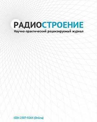Обложка Радиостроение 4 2020