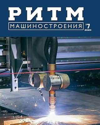 Обложка РИТМ машиностроения 7 2020