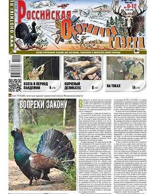 Обложка Российская охотничья газета 9-12 2020