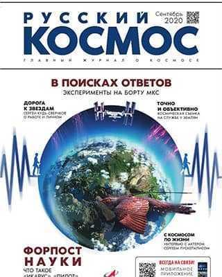 Обложка Русский космос 7 2020