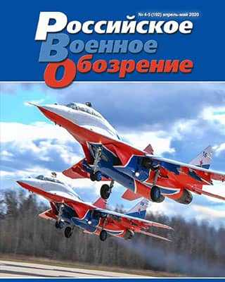 Обложка Российское военное обозрение 4 2020