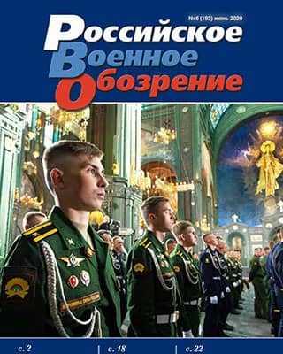 Обложка Российское военное обозрение 6 2020