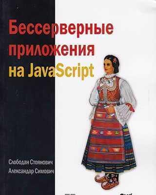 Книга Бессерверные приложения на JavaScript – С. Стоянович, А. Симович