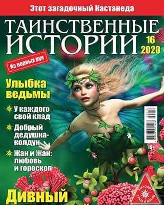 Обложка Таинственные истории 16 2020