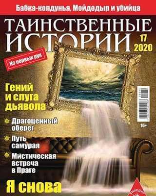Обложка Таинственные истории 17 2020