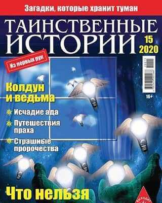 Обложка Таинственные истории 15 2020
