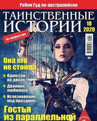 Обложка Таинственные истории 18 2020
