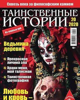 Обложка Таинственные истории 20 2020