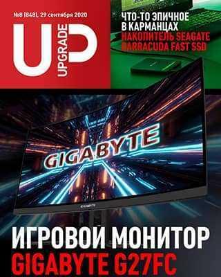 Обложка UPgrade 8 2020