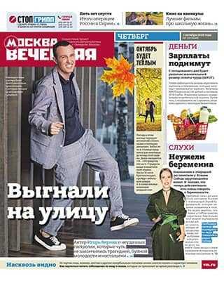 Обложка Вечерняя Москва 110 2020