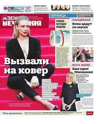 Обложка Вечерняя Москва 111 2020