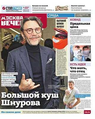 Обложка Вечерняя Москва 113 2020