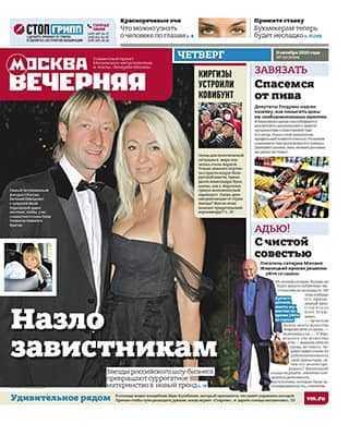 Обложка Вечерняя Москва 114 2020