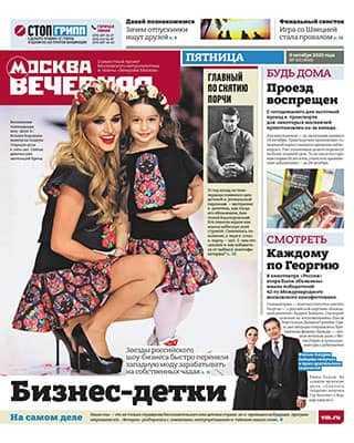 Обложка Вечерняя Москва 115 2020