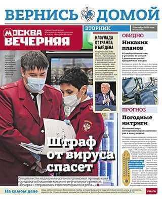 Газета Вечерняя Москва 116 2020