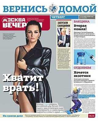 Газета Вечерняя Москва 118 2020