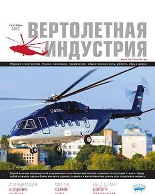 Обложка Вертолетная индустрия 3 2020
