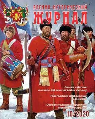 Обложка Военно-исторический журнал 10 2020