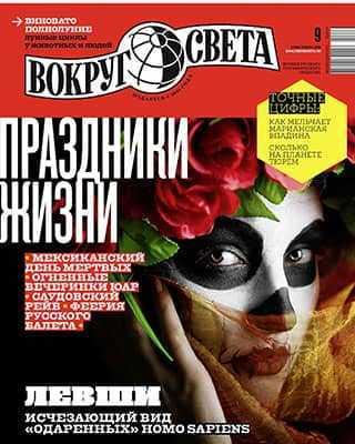 Журнал Вокруг света 9 ноябрь 2020