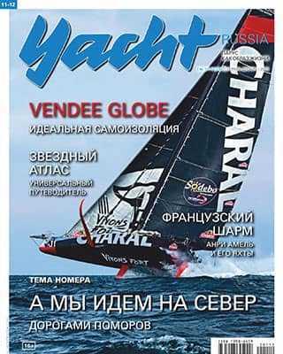 Обложка Yacht Russia 11 12 2020