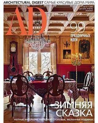 Обложка Architecturаl Digest 12 1 2020/2021