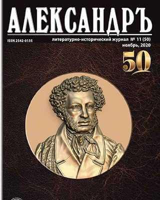 Обложка Александръ 11 2020