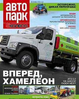 Обложка Автопарк 8 2020